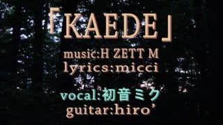 (H ZETT M) KAEDE / 初音ミク【アコギアレンジCover】
