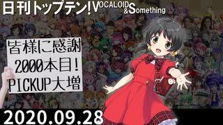 日刊トップテン!VOCALOID&something【日刊ぼかさん2020.09.28】