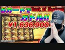 超高額配当!奇跡の5スキャター&2回上乗せ!【オンラインカジノ】【CASINO-X】【高額ベット】