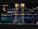 [ゆっくり実況]初見で楽しむモノづくりの楽園 9島目【CRAFTOPIA】