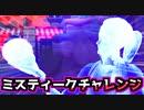 【Fortnite】ミスティークの覚醒チャレンジ攻略
