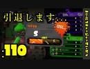 【スプラトゥーン2】毎日チャージャー生活110日目【ガチエリア】