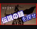【ゴーストオブツシマ】伝説の鎧に衣替えしたい侍#18【初見プレイ】