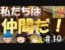 ゆっくりノルアの Apex Legends #10 (三つ巴共闘)【ゆっくりVTuber実況】