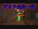 #16「Minecraftハードコア」「ゲリラMOD」「大拠点編」ゲリラを一人残らず潰しに行く!