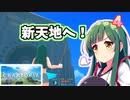 【Craftopia】ずん子と一緒にクラフトピア!!part4【東北ずん子】