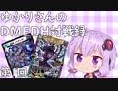 【デュエマ】ゆかりさんのDMEDH対戦録#1【EDH】