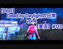 【DbD】Dead by Daylightの日常 vol.4【実況】#110