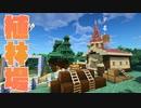 【ボイスロイド実況】ゆるゆるサバイバル part5【Minecraft】