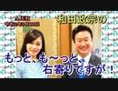 『和田政宗のもっとも~と右寄りですが「菅総理大臣誕生!徹底分析!菅新政権(1)国内政策(前半)』和田政宗&Saya AJER2020.9.30(1)