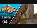 【MHP2G】狩猟笛のみで全クエスト制覇する ガノトトス他 下位編 #04【実況】