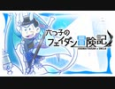 【卓ゲ松さんSW2.0】六つ子のフェイダン冒険記 part1-1【GM速度】