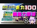 【パワプロ2020/栄冠ナイン】名門から始める機動力野球8【VOICEROID実況】