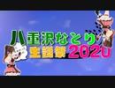 【アイドル部MMD】Success!!【八重沢なとり誕生祭2020】