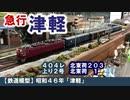 【鉄道模型】昭和46年「津軽」