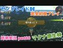 □■ゼノブレイドDEを初見実況プレイ part60【姉弟実況】