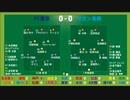 サッカー見ながら実況みたいな感じ J1第19節 サガン鳥栖vsFC東京