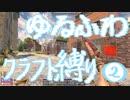 【7DTD】ゆるふわクラフト縛り002