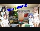 酒Vioの晩酌日記 8
