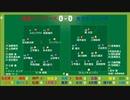 サッカー見ながら実況みたいな感じ J1第19節 鹿島vs大分(後半)→柏vs横浜マリノス