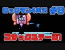 【ロックマン4プレイ実況】#9_コサックステージ1【ロックマン クラシックス コレクション】