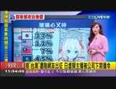ホロライブ、台湾ニュースデビュー