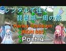 【主+VOICEROID車載】レンタルで往く琵琶湖一周の旅 Part4【Harley-Davidson IRON883】