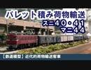 【鉄道模型】近代的荷物輸送客車