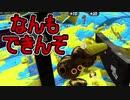 【日刊スプラトゥーン2】ランキング入りを目指すローラーのガチマッチ実況Season29-25【Xパワー2391アサリ】ダイナモローラーテスラ/ウデマエX/ガチアサリ