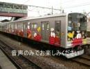 MOTER MAN 仙石線 205系Mix