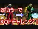 【パズドラ】 ドット・ルガール【2Pカラー】でKOFチャレンジ攻略!