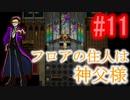 【実況】記憶の無い少女と殺人鬼の奇妙な約束『殺戮の天使』#11