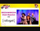 WACHA★WACHA Chain Reaction#33《cali≠gari》