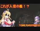 【Tomb_Raider】マキさんが邪馬台国を探しに行きます!【ゆかマキ実況プレイ】part20