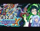 【罰金ロックマンX】東北ずん子が遊ぶだけ#12(終)【VOICEROID実況】