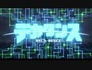 【op差し替え】デカダンスxリゼロ
