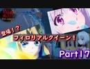 登場!フィロリアルクイーン!?【盾の勇者の成り上がり Relive The Animation】Part17