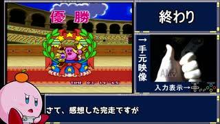 【TA】星のカービィ スーパーデラックス 格闘王への道 3:14.65