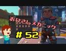 切磋 琢磨ゲーム実況@Scrap Mechanic  #52