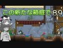 【ゆっくり実況プレイ】この新たな箱庭で part89【Terraria1.4】