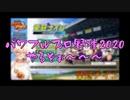 【にじさんじ切り抜き】爆乳高校 甲子園優勝までの軌跡Part3【ニュイ・ソシエール】