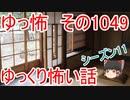【怪談】ゆっくり怖い話・ゆっ怖1049【ゆっくり】