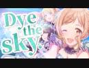 【MV MAD】Dye the sky.【シャニマス合作】