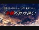 【シノビガミ】『赤線の灯は遠く』 ~第弐話~ 【実卓リプレイ】