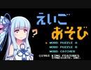 ポパイの英語遊び 琴葉姉妹とレトロゲーム【VOICEROID実況】
