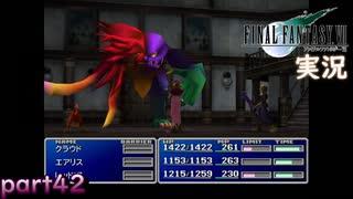【FF7】あの頃やりたかった FINAL FANTASY VII を実況プレイ part42【実況】