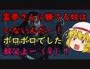【GHOST OF TSUSHIMA】霊夢さんに勝てるわけがないやろ!【ゆっくり実況】