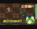 Part17【生配信プレイ】東方ライブライブアライブ チャットしながらプレイ