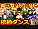 マリオカートの棺桶ダンスで笑ってはいけないwww【Coffin Dance】【Astronomia】【ツッコミ】【MarioKart】