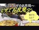ドミノ・ピザのお月見ピザとチーズピザでお月見の前祝い!!